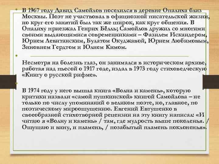 • В 1967 году Давид Самойлов поселился в деревне Опалиха близ Москвы. Поэт