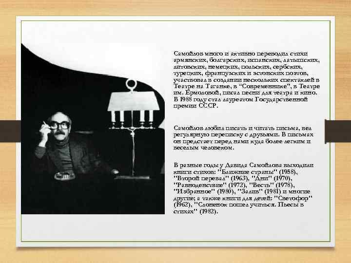 • Самойлов много и активно переводил стихи армянских, болгарских, испанских, латышских, литовских, немецких,