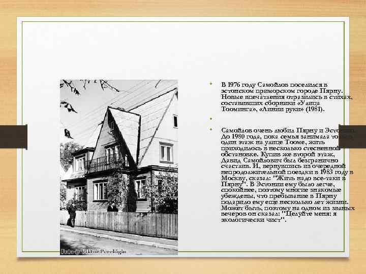 • В 1976 году Самойлов поселился в эстонском приморском городе Пярну. Новые впечатления