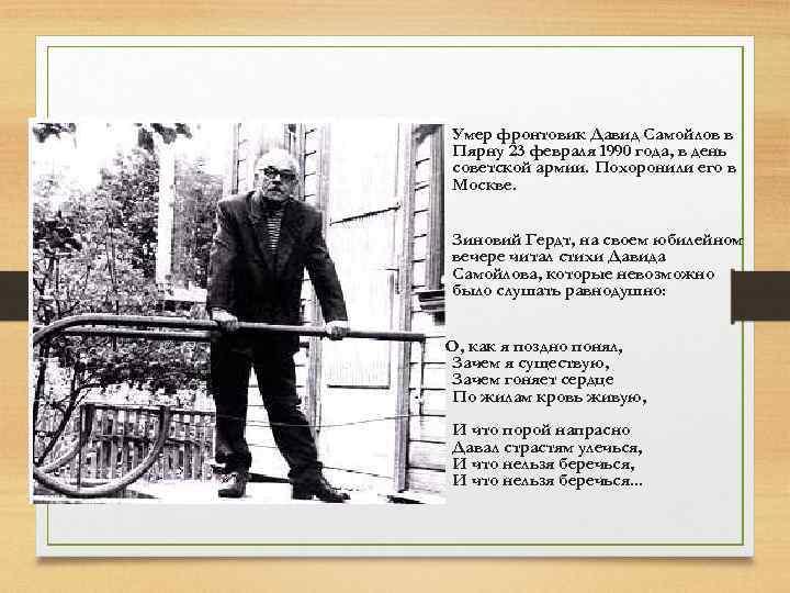 • Умер фронтовик Давид Самойлов в Пярну 23 февраля 1990 года, в день