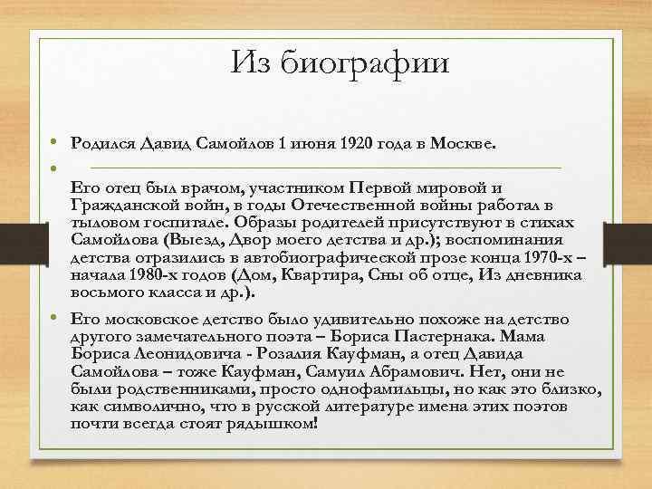 Из биографии • Родился Давид Самойлов 1 июня 1920 года в Москве. • Его