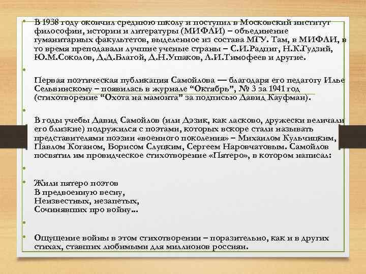 • В 1938 году окончил среднюю школу и поступил в Московский институт философии,