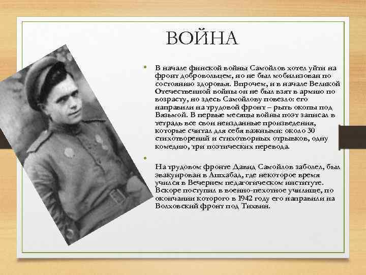 ВОЙНА • В начале финской войны Самойлов хотел уйти на фронт добровольцем, но не