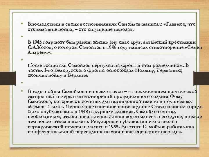 • Впоследствии в своих воспоминаниях Самойлов написал: «Главное, что открыла мне война, –