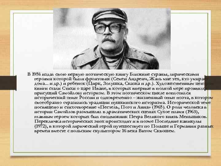 В 1958 издал свою первую поэтическую книгу Ближние страны, лирическими героями которой были фронтовик