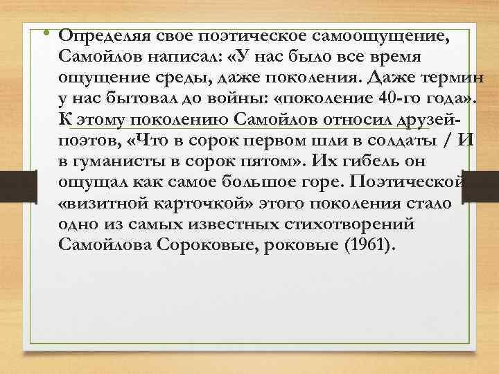 • Определяя свое поэтическое самоощущение, Самойлов написал: «У нас было все время ощущение