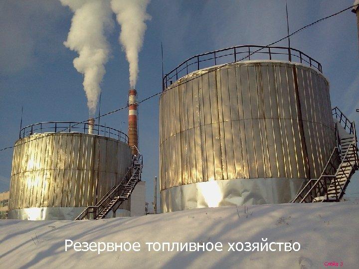 Резервное топливное хозяйство Слайд 3
