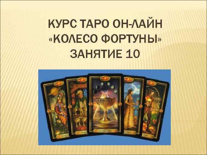 КУРС ТАРО ОН-ЛАЙН «КОЛЕСО ФОРТУНЫ» ЗАНЯТИЕ 10