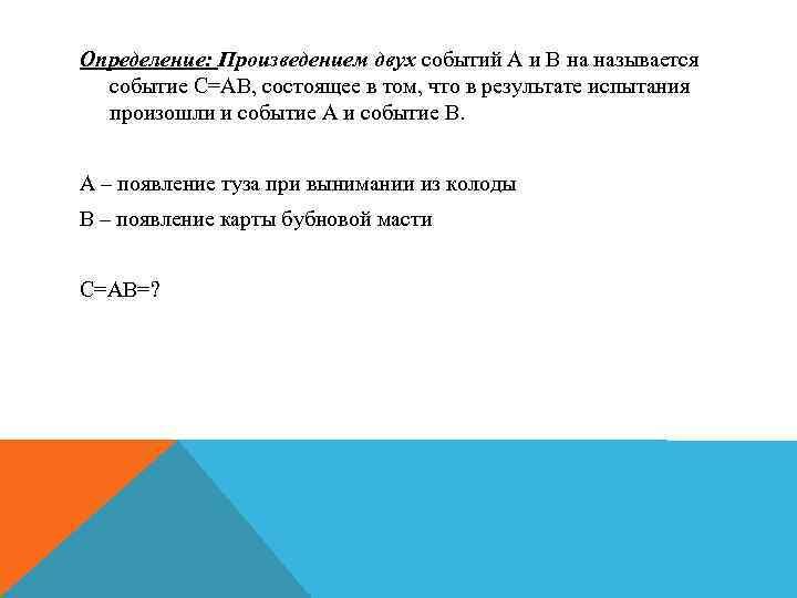 Определение: Произведением двух событий А и В на называется событие С=АВ, состоящее в том,