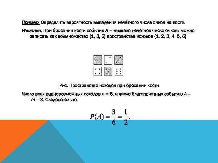 Пример Определить вероятность выпадения нечётного числа очков на кости. Решение. При бросании кости событие