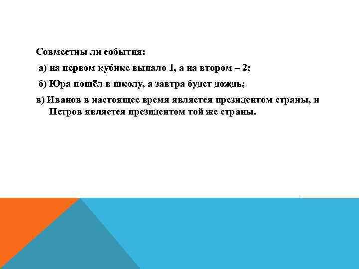 Совместны ли события: а) на первом кубике выпало 1, а на втором – 2;