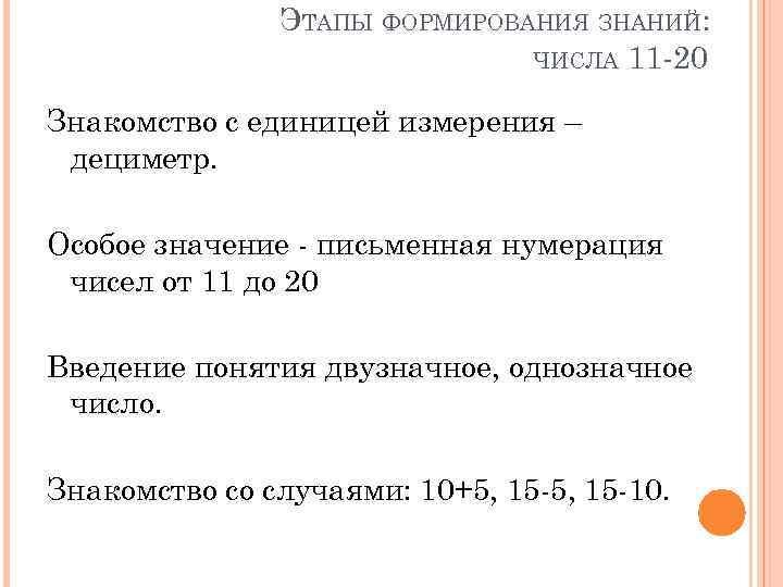 20 11 до от знакомство числа