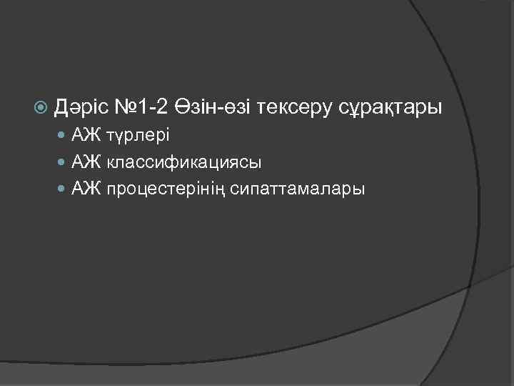 Дәріс № 1 -2 Өзін-өзі тексеру сұрақтары АЖ түрлері АЖ классификациясы АЖ процестерінің