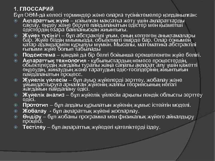 1. ГЛОССАРИЙ Бұл ОӘМ-да келесі терминдер және оларға түсініктемелер қолданылған: Ақпараттық жүйе – қойылған