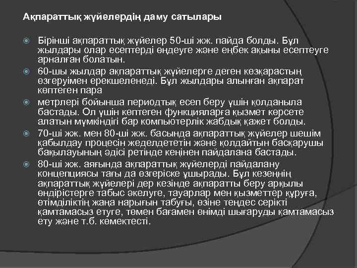 Ақпараттық жүйелердің даму сатылары Бірінші ақпараттық жүйелер 50 -ші жж. пайда болды. Бұл жылдары