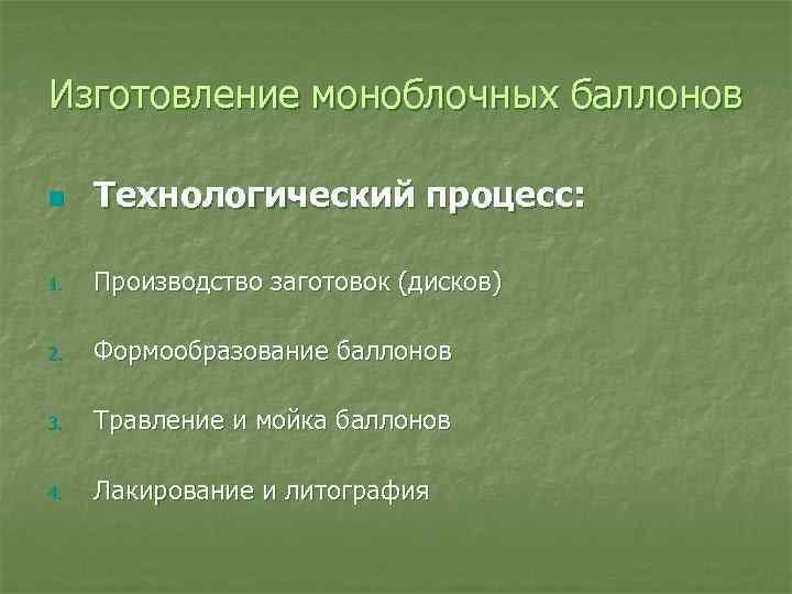 Изготовление моноблочных баллонов n Технологический процесс: 1. Производство заготовок (дисков) 2. Формообразование баллонов 3.