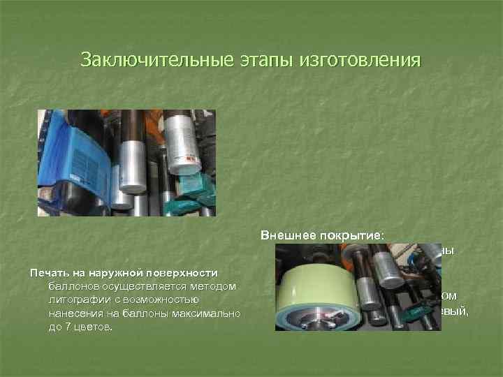 Заключительные этапы изготовления Печать на наружной поверхности баллонов осуществляется методом литографии с возможностью нанесения