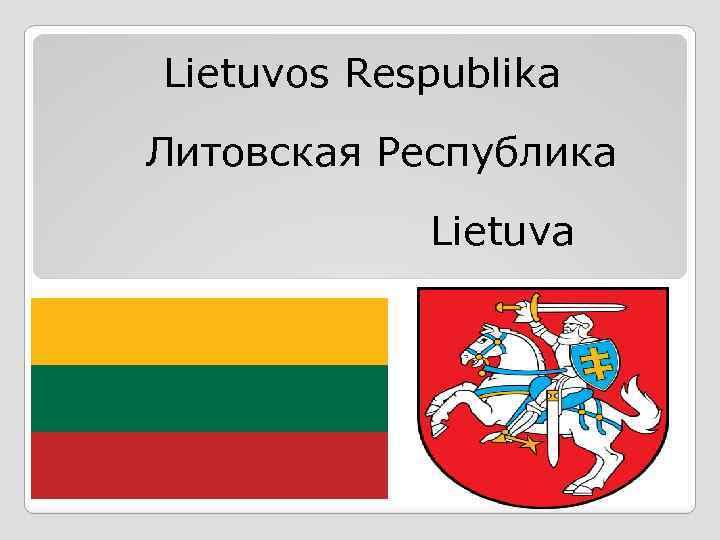 Lietuvos Respublika Литовская Республика Lietuva