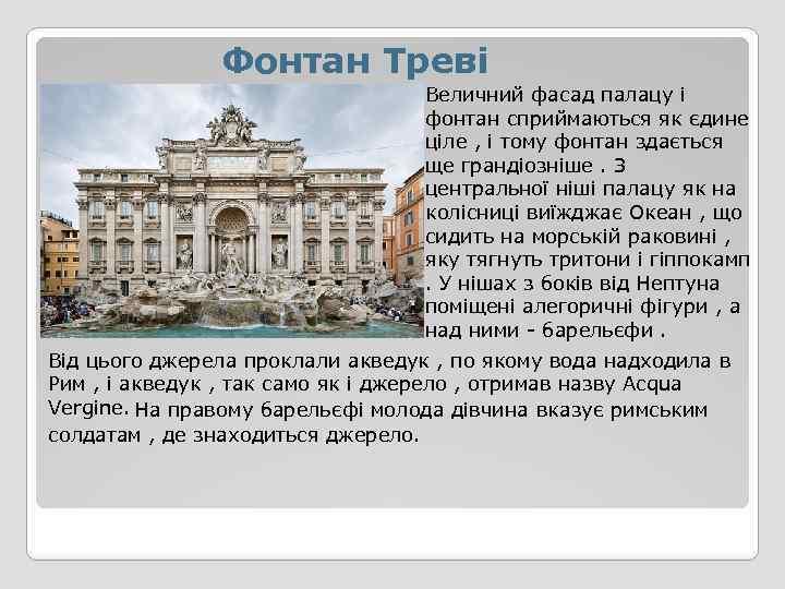 Фонтан Треві Величний фасад палацу і фонтан сприймаються як єдине ціле , і тому