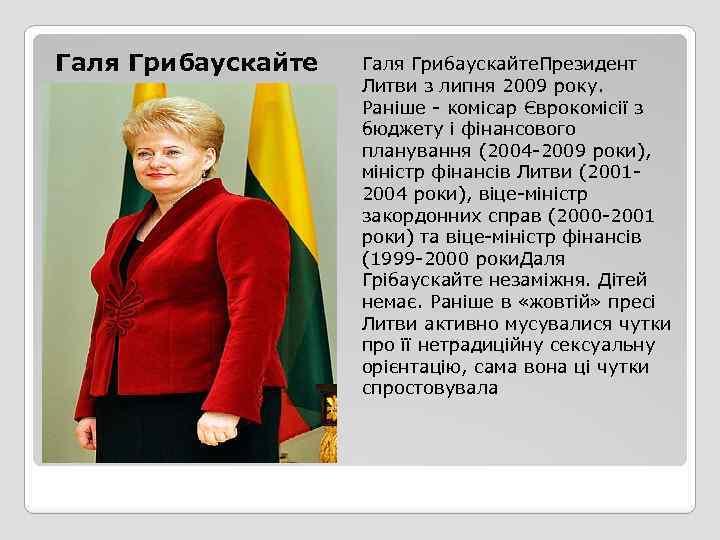 Галя Грибаускайте. Президент Литви з липня 2009 року. Раніше - комісар Єврокомісії з бюджету