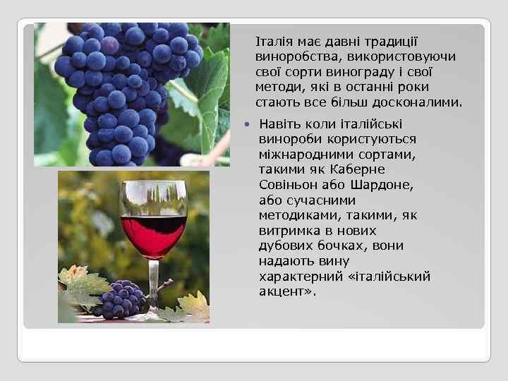Італія має давні традиції виноробства, використовуючи свої сорти винограду і свої методи, які в