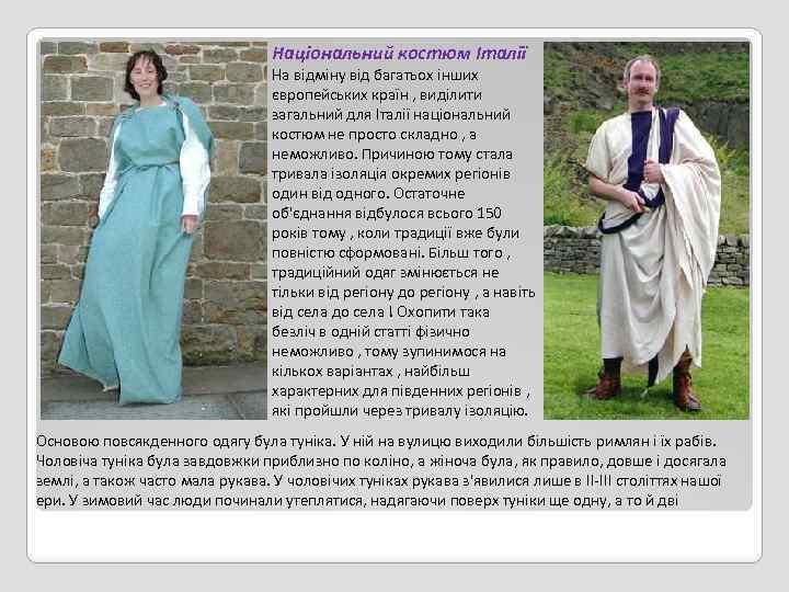 Національний костюм Італії На відміну від багатьох інших європейських країн , виділити загальний для