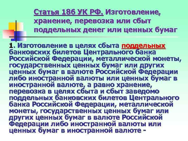 комментарий к ст 186 ук рф