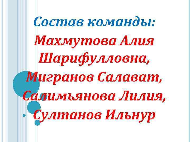 Состав команды: Махмутова Алия Шарифулловна, Мигранов Салават, Салимьянова Лилия, Султанов Ильнур