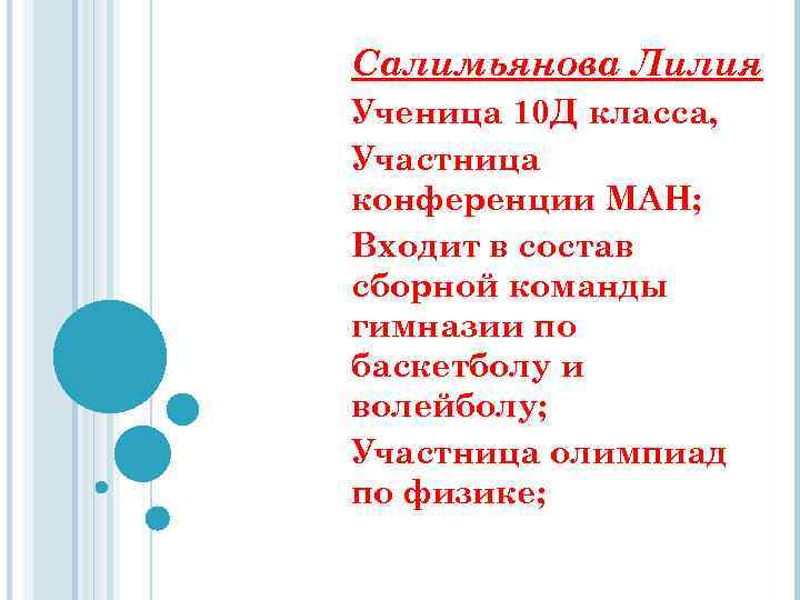 Салимьянова Лилия Ученица 10 Д класса, Участница конференции МАН; Входит в состав сборной команды