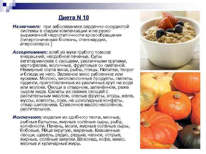 Стенокардия диета номер 10
