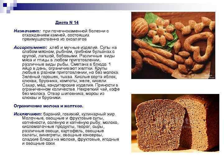 Стол 14 Диета Детям. Диета «Стол 14» по Певзнеру: особенности и меню на неделю