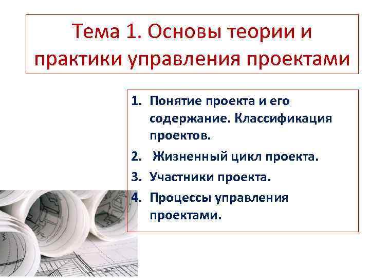 Тема 1. Основы теории и практики управления проектами 1. Понятие проекта и его содержание.