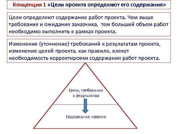 Концепция 1 «Цели проекта определяют его содержание» Цели определяют содержание работ проекта. Чем выше