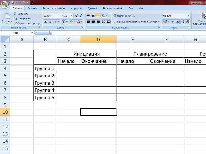 Жизненный цикл проекта (фазы) • Начало (инициация) • Организация и подготовка (планирование) • Выполнение