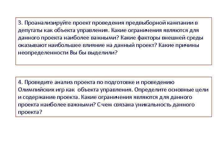 3. Проанализируйте проект проведения предвыборной кампании в депутаты как объекта управления. Какие ограничения являются