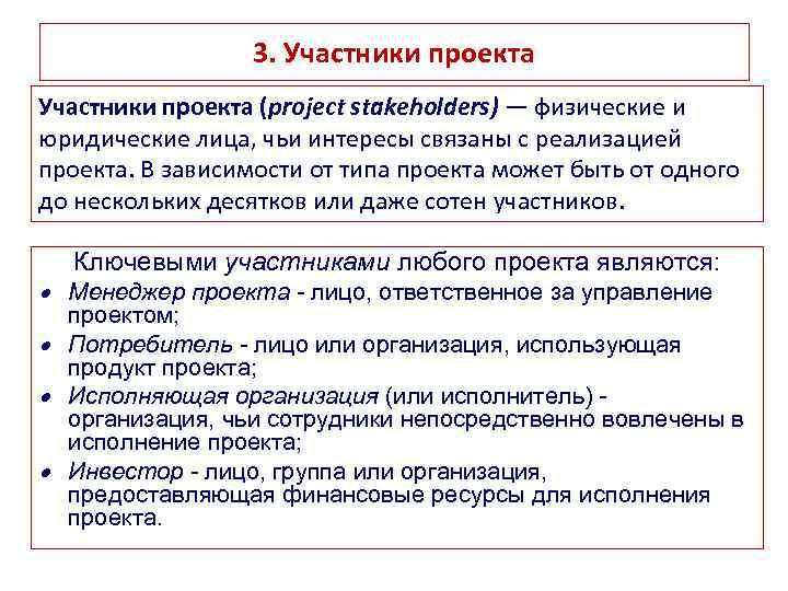 3. Участники проекта (project stakeholders) — физические и юридические лица, чьи интересы связаны с