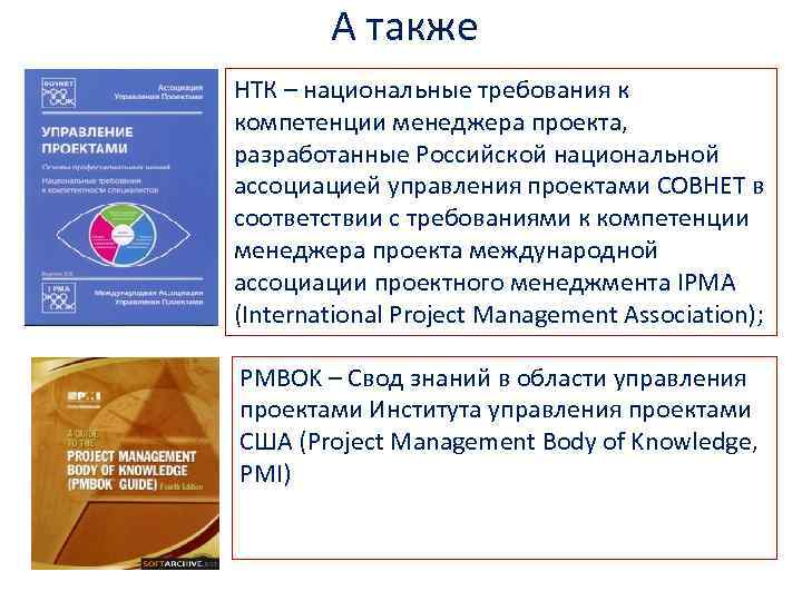 А также НТК – национальные требования к компетенции менеджера проекта, разработанные Российской национальной ассоциацией