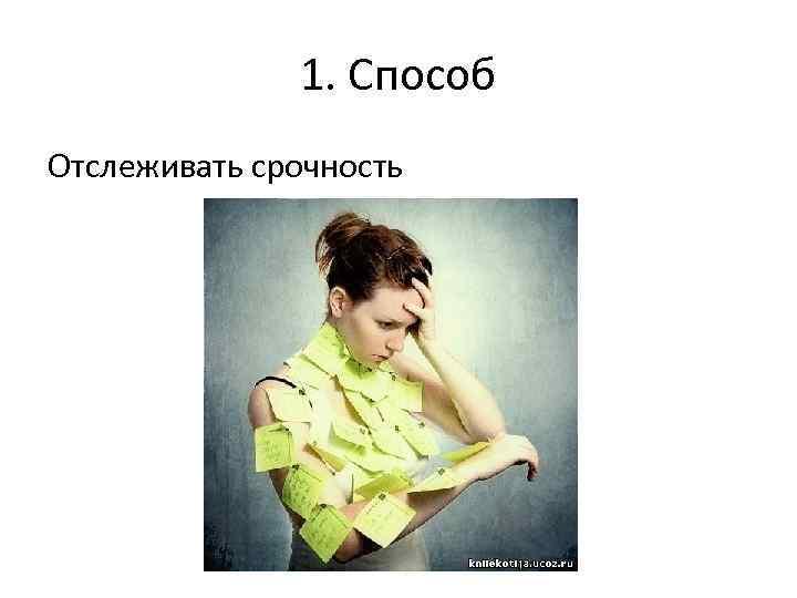 1. Способ Отслеживать срочность