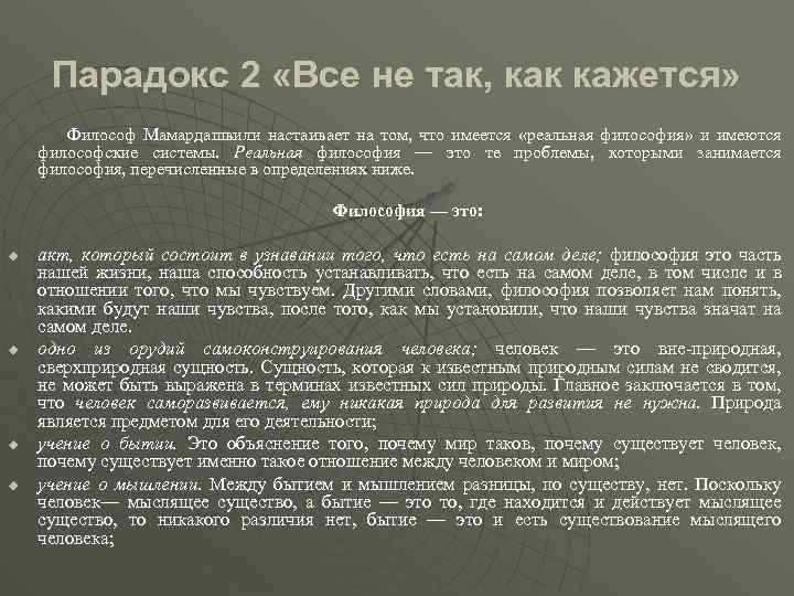 Парадокс 2 «Все не так, как кажется» Философ Мамардашвили настаивает на том, что имеется