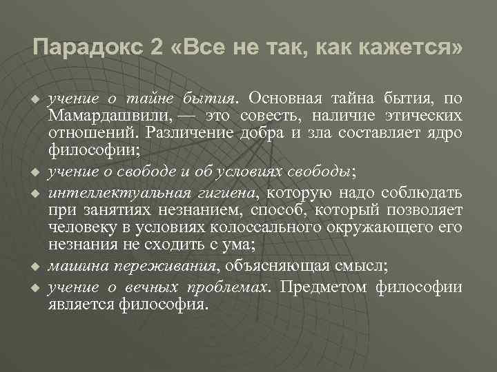 Парадокс 2 «Все не так, как кажется» u u u учение о тайне бытия.