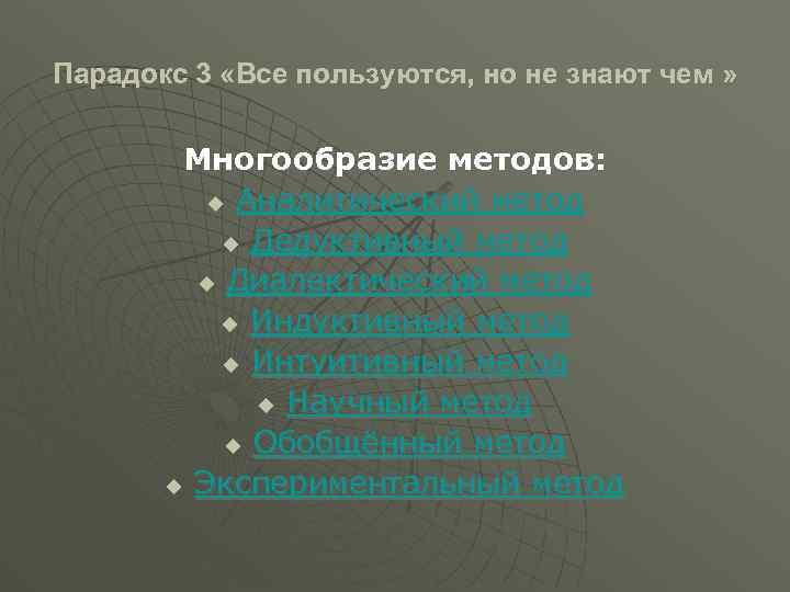 Парадокс 3 «Все пользуются, но не знают чем » Многообразие методов: u Аналитический метод