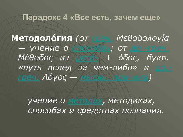 Парадокс 4 «Все есть, зачем еще» Методоло гия (от греч. Μεθοδολογία — учение о