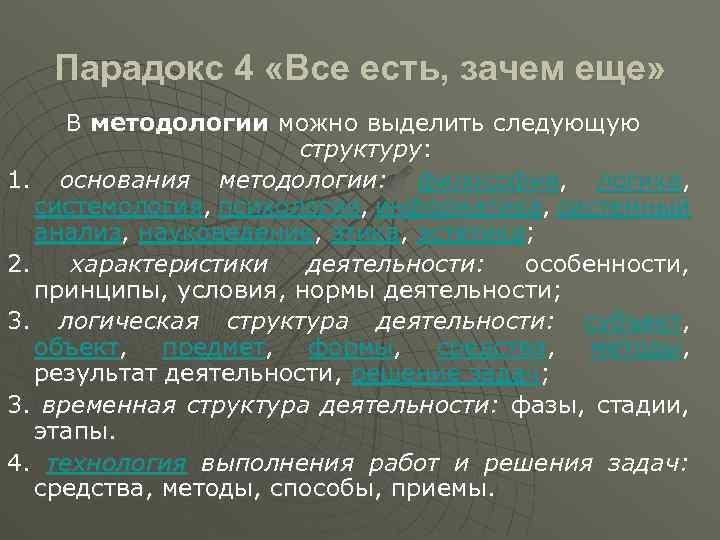 Парадокс 4 «Все есть, зачем еще» В методологии можно выделить следующую структуру: 1. основания