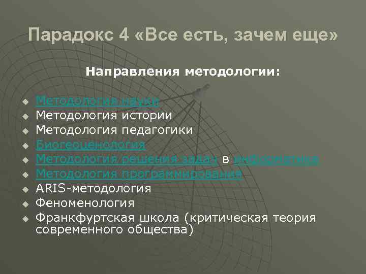 Парадокс 4 «Все есть, зачем еще» Направления методологии: u u u u u Методология
