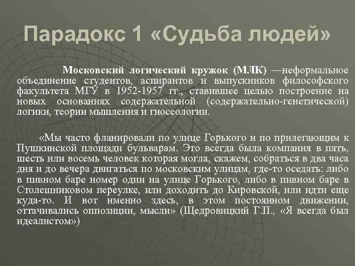 Парадокс 1 «Судьба людей» Московский логический кружок (МЛК) —неформальное объединение студентов, аспирантов и выпускников