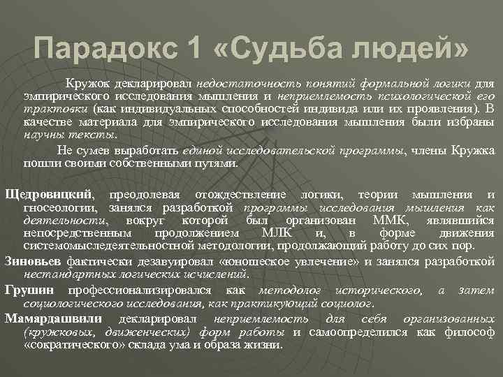 Парадокс 1 «Судьба людей» Кружок декларировал недостаточность понятий формальной логики для эмпирического исследования мышления