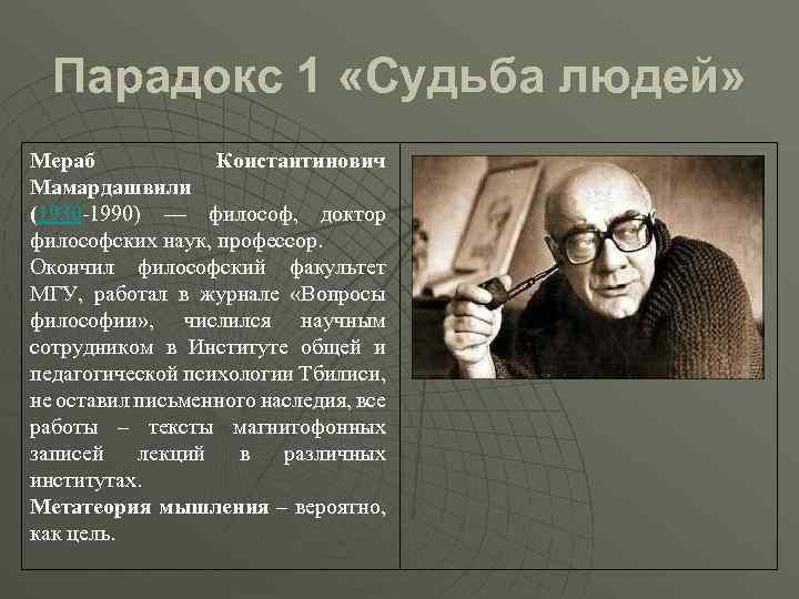 Парадокс 1 «Судьба людей» Мераб Константинович Мамардашвили (1930 -1990) — философ, доктор философских наук,