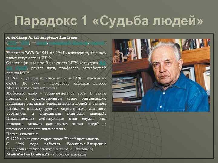 Парадокс 1 «Судьба людей» Александрович Зиновьев (1922— 2006) — логик, социальный философ, социоог; писатель.