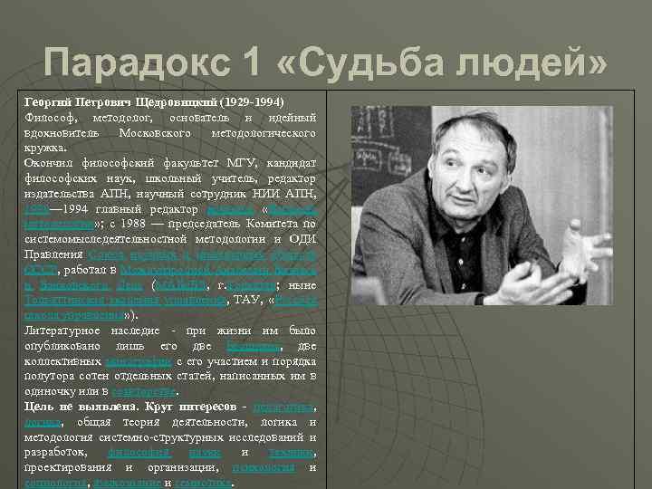 Парадокс 1 «Судьба людей» Георгий Петрович Щедровицкий (1929 -1994) Философ, методолог, основатель и идейный