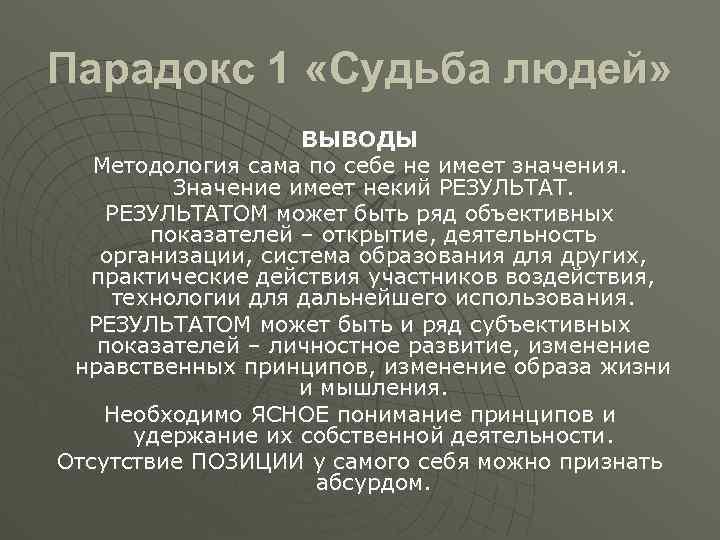 Парадокс 1 «Судьба людей» ВЫВОДЫ Методология сама по себе не имеет значения. Значение имеет